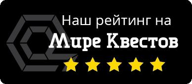Квест в реальности Mystical Quests в Казани